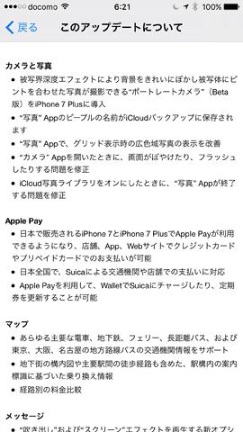 iOS10.1B