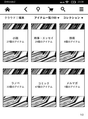 KindlePaperwhite2013_22