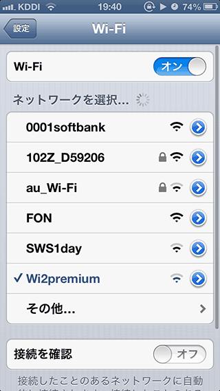 iPhone5_WiFi_AutoConnectCancel1