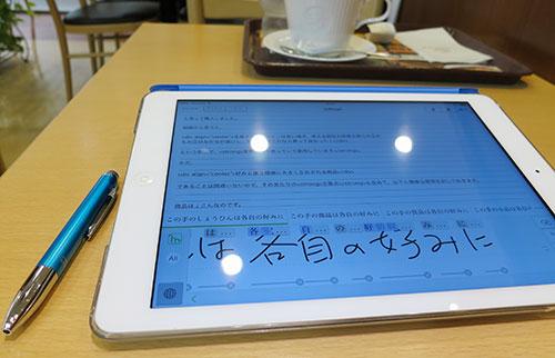 mazec_iPad01