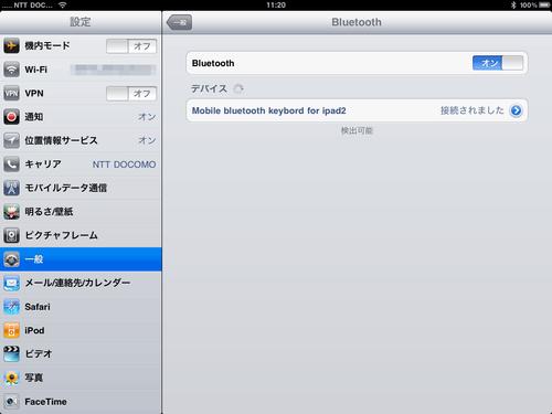iPad_MobileBTKeyBoard_SS01pairing
