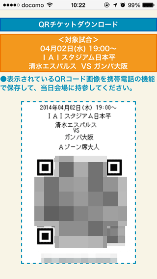 J-LeagueTicket25