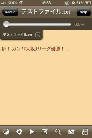 GoodReader_iCloud21_iPhoneBeforeSync2