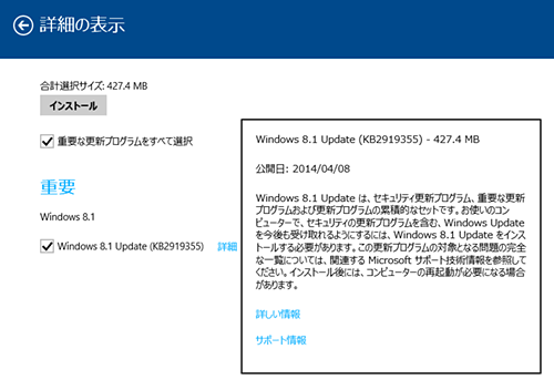 WindowsUpdate20140409A