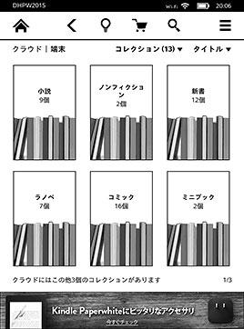 KindlePW2015_17