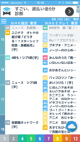 TVGuideApp13TVguide2