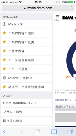 DMMmobile15