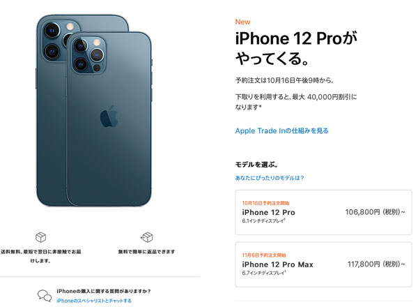 iPhone12_Release8