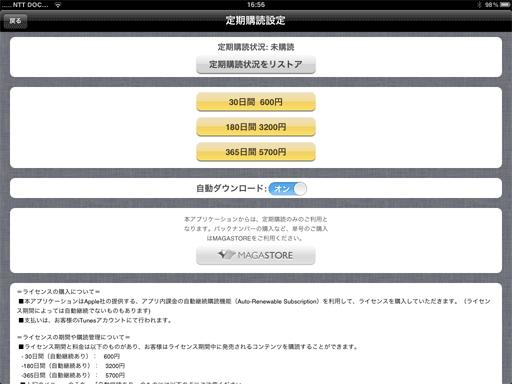 iOS_SubscriptCancel12DeviceMove2