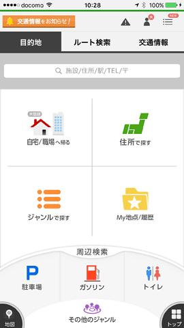 iPhoneCarNavi02