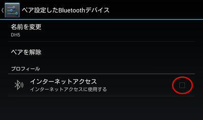 iOS_BluetoothTethering21