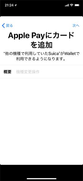 iPhoneSuica04