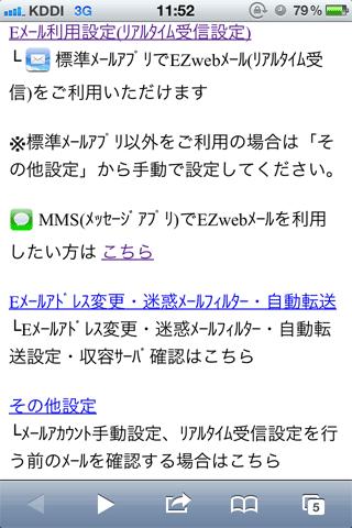au_iPhone_MMS21