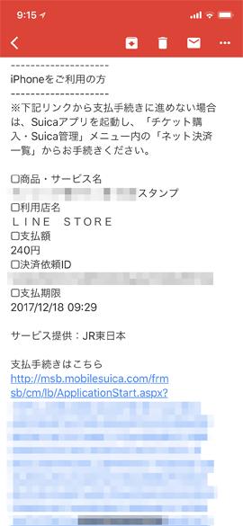iPhoneSuicaNetShopping07B