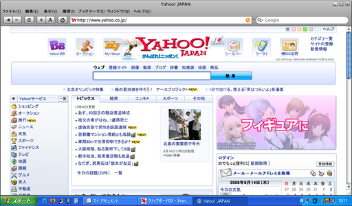 Yahoo! Japan by Safari 3