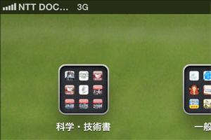 iPad3rd09AntPictiPad3
