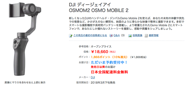 OsmoMobile2C1