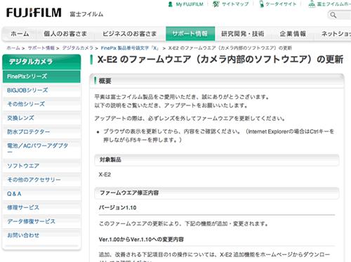 X-E2_FirmwareUpdate20131219A