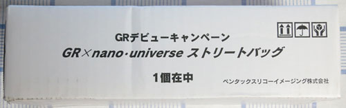GR_nano-universeBag01