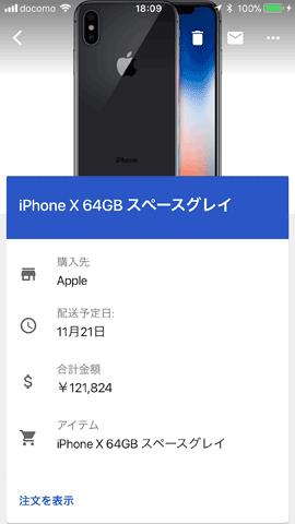 iPhoneX_Buy2Receive4A