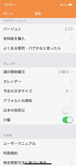 iPhoneCalendarNextApp02D