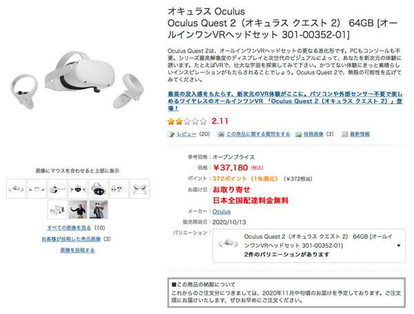 OculusQuest2_09