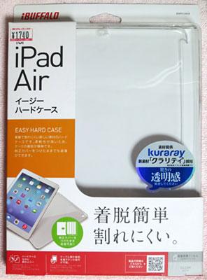 iPadAir_EasyHardCase01