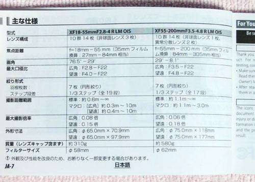 XF55-200_08