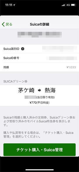 iPhoneSuica16