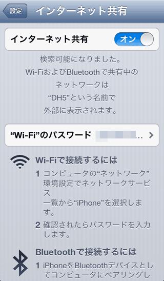 iOS_BluetoothTethering01