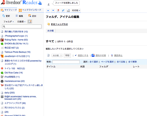 GoogleReader2livedoor13