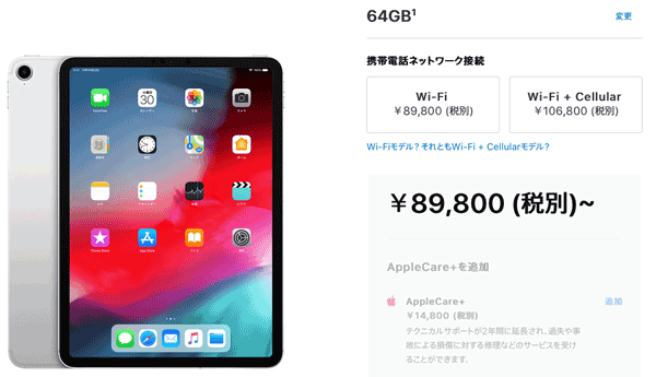 iPadPro2018F