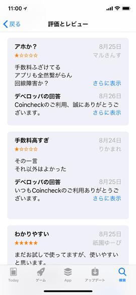 AppStoreVersionHistory09
