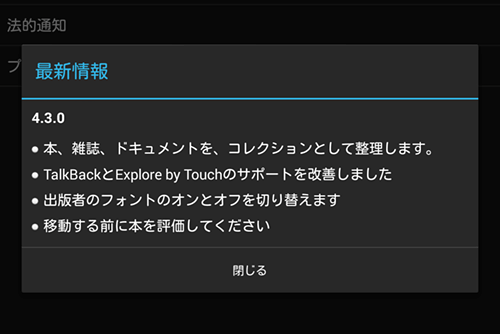 KindleAndroid20131214B
