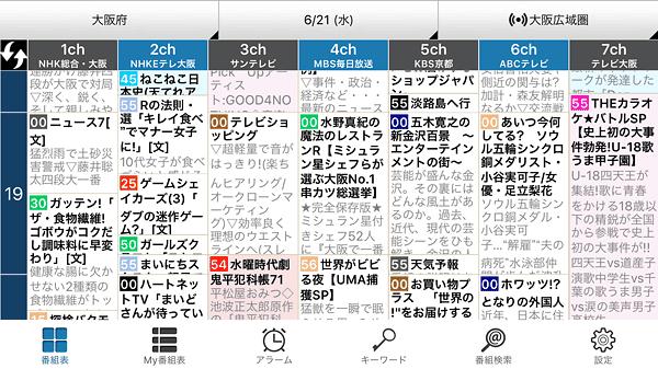 TVGuideApp50
