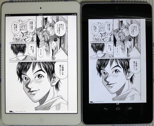 iPadmini_vs_Nexus7_13