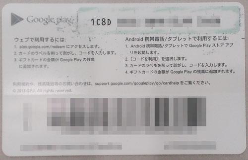 GooglePlayCard05