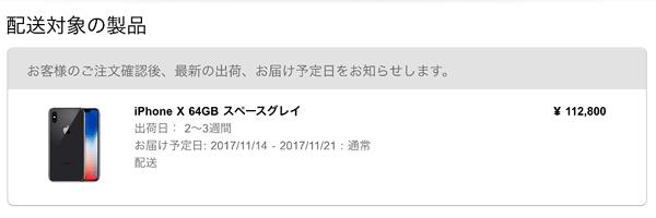 iPhoneX_Buy2Receive3trim