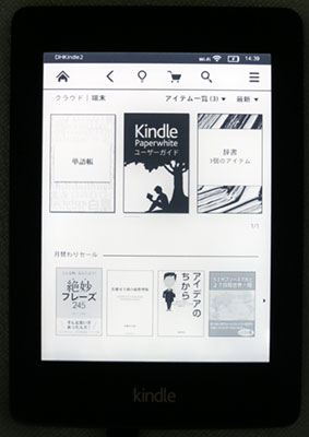 KindlePaperwhite2013_11
