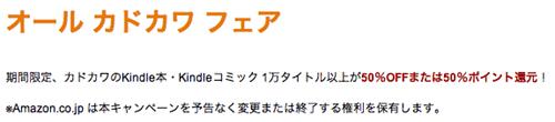 KADOKAWA_Sale20131001B