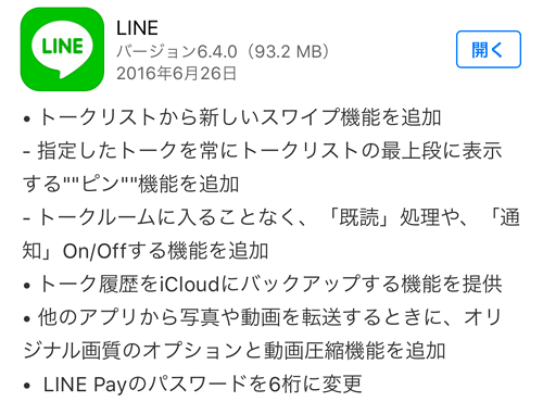 LINE20160627A