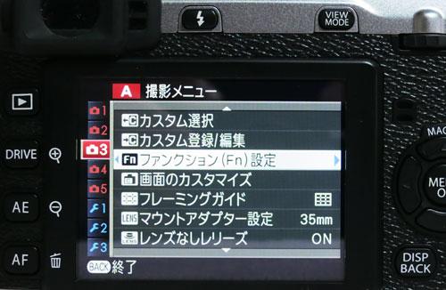 X-E1_FirmwareUpdate20130625_09