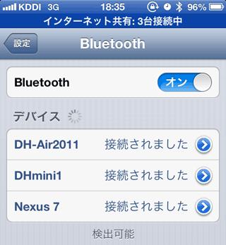 iOS_BluetoothTethering23