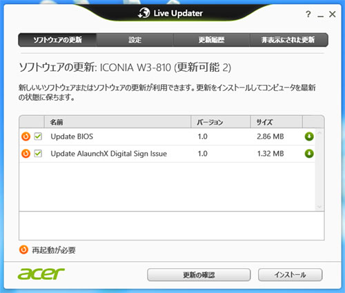 ICONIA-W3_BIOSupdate02