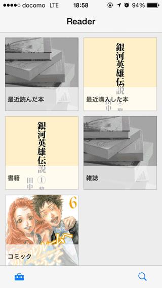 ReaderStoreApp4iOS2_1