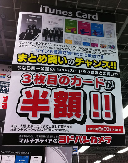 Yodobashi_iTunesCardSale1