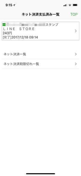 iPhoneSuicaNetShopping12