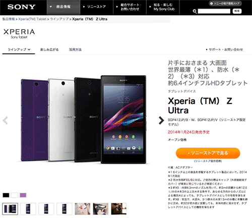 XperiaZUltra_Release1