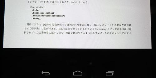 Nexus7_2013LTE32_DispCompareA2012