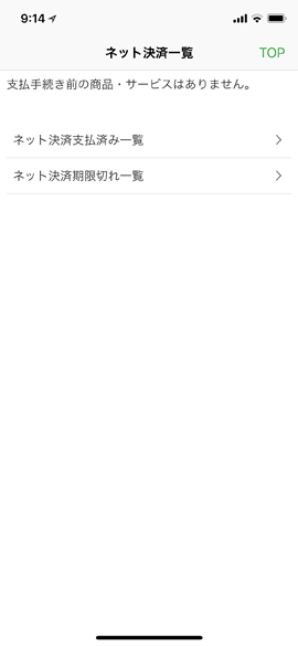iPhoneSuicaNetShopping11B